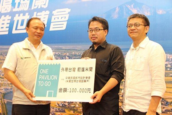 林聪贤县长捐十万元给十万元给台湾OPTOGO团队,由发起人苏民(中)代表接受。(谢月琴/大纪元)