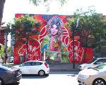 """蒙特利尔非营利组织MU的两位亚裔艺术家在唐人街创作的大型壁画""""May an Old Song Open a New World""""。(颜永明/大纪元)"""