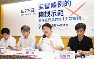 经济民主连合召集人赖中强(右2)27日表示,若以台干80万人的半数,每人须向中国政府缴所得税2.5万元来计算,税损惨重。(陈柏州/大纪元)