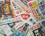 7月初《新报》停刊后不足一星期,《成报》17日暂时停刊。同日《壹周刊》宣布大幅裁员、《忽然一周》停刊。至8月18日,星岛集团旗下《东周刊》推出自愿离职计划。南华早报旗下免费英文周刊《48 HOURS》8月20日起停刊。(宋祥龙/大纪元)