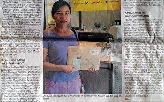德國媒體關注法輪功起訴江澤民