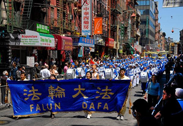 纽约天国乐团十年辉煌历程。纽约天国乐团2008年5月25日,参加美国纽约曼哈顿中国城法轮功解体中共结束迫害大游行。(戴兵/大纪元)