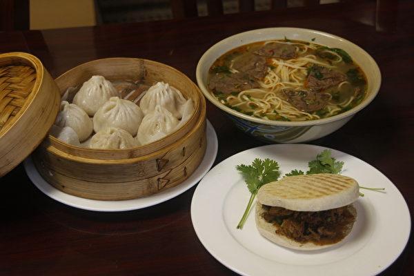 图: 牛肉拉面、小笼包和肉夹馍。全部面食纯手工制作。(王百合/大纪元)