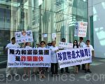 """一群华裔投资人在圣贝纳迪诺县安大略会议中心 (Ontario Convention Center) 外抗议""""美国富豪集团"""",称其发行的珍宝币为一个大骗局。(大纪元)"""