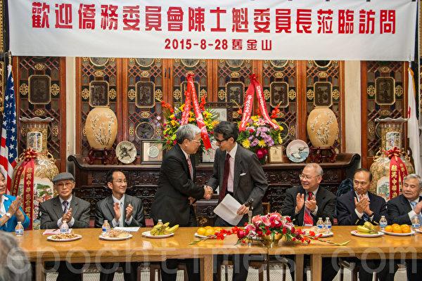 中華總會館商董們熱烈歡迎僑委會委員長陳士魁一行的來訪。(李蘭/大紀元)