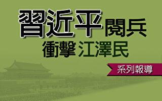 习近平阅兵 分析:刘云山和江泽民不好过