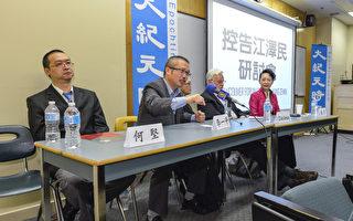 溫哥華專家獻策 探討訴江與中國未來