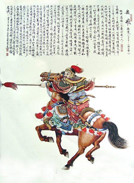 岳飞精忠报国,文武双全。(大纪元资料室)
