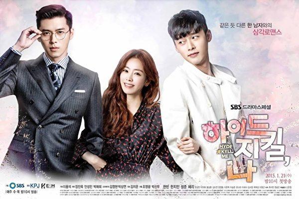 新电视剧《海德、哲基尔与我》海报,玄彬饰演双重人格,与韩志旼(中)再携手。(SBS提供)