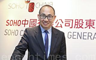 SOHO中国董事长潘石屹。(余钢/大纪元)