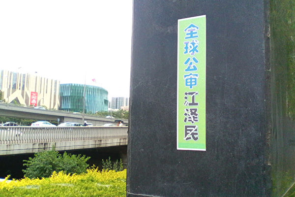 """六月下旬,北京街头多处见到""""全球公审江泽民""""标语。(明慧网)"""