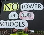 硅谷林布鲁克高中手机塔项目受到家长强烈反对。(马有志/大纪元)