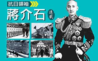 《抗日領袖蔣介石》連載(22)臨沂保衛戰