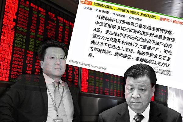 中信证券一半高层被查 意在敲打刘云山