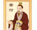 """萧何是大汉开国第一相,两千二百多年后的今天,萧何的名字依然家喻户晓。而每当人们提到他时,不暇思索开口即来的却总是那一句""""成也萧何,败也萧何""""。(大纪元)"""