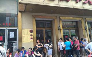 有十多年曆史的華埠喜萬年酒家宣告倒閉,昨天上午,大群民眾在其店口,議論紛紛。(蔡溶/大紀元)
