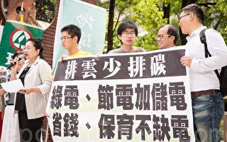 台灣環保聯盟等多個團體2日到營建署舉辦記者會,要求政府停止施設電纜線到排雲山莊,民進黨立委田秋堇(左1)到場聲援。(陳柏州/大紀元)