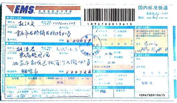 原重庆某部队正营职军官杜汉文邮寄控告状凭证和签收短信凭证。(明慧网)