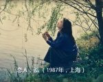 我的中國故事:橫渡恐懼之海(15)