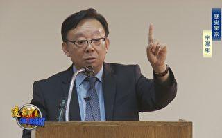 辛灝年:國民政府的抗日戰略(上)(視頻)