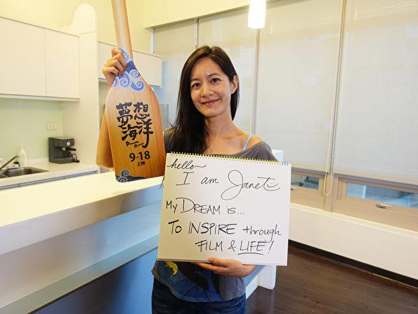 Janet夢想是希望透過電影與生活激發自己。(華聯國際提供)