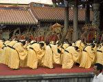 台北孔庙祭孔大典。(大纪元资料图片)