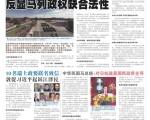 第44期中國新聞專刊頭版。