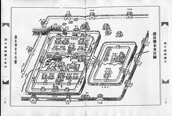 清朝毕沅所绘的汉长乐未央宫图,载于《关中胜迹图志》卷四。(维基百科公有领域)