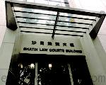 沙田裁判法院昨日繼續處理超過700宗選民登記的投訴,有部份登記地址被指「非法住址」,裁判官強調即使登記地址不合法,也不能剝奪其選舉權。(林怡/大紀元)