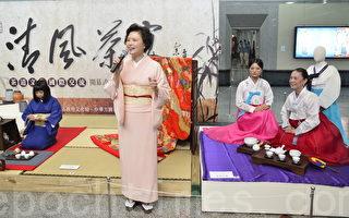 中华方圆茶文化学会理事长蔡玉钗,解说台、日、韩各国茶席与茶道特色。(赖瑞/大纪元)