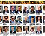 在中国大陆民众控告江泽民浪潮风起云涌之际,全球律师界专业人士汇入声援大潮。(大纪元)