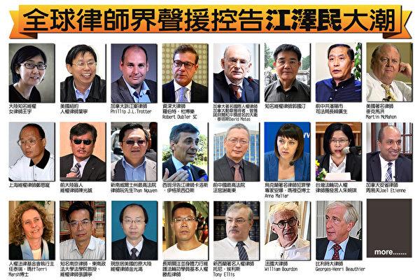 全球律师界声援控告江泽民大潮(2)