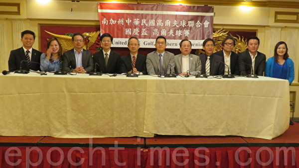南加州中华民国高尔夫球联合会迎接光辉十月将在10月3日于工业市棕榈大酒店举行第19届国庆高尔夫球赛。(袁玫/大纪元)