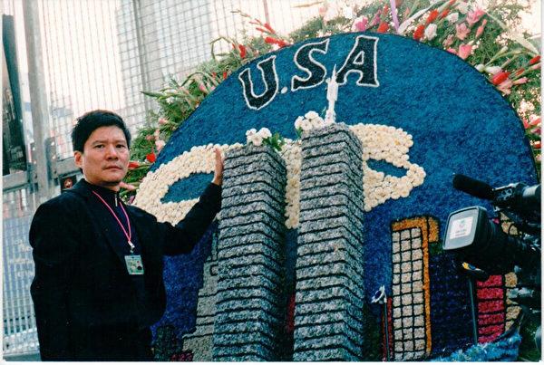 死里逃生911亲历者黄华清在911事件发生一周年纪念活动现场,此后每年他都会回世贸旧址缅怀罹难的同事。(黄华清提供)