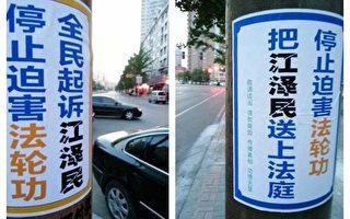 國際人權日 大陸民眾聲援法輪功籲清算江澤民