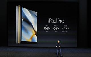 全新的大屏幕的iPad Pro平板电脑,将进军一个崭新的客户群,也就是企业市场。 (Stephen Lam/Getty Images)