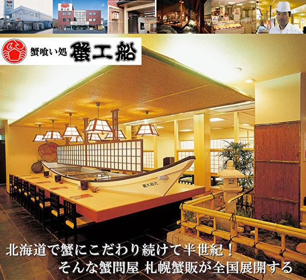 """北海道""""蟹工船""""餐厅。(图:""""片桐""""超市提供)"""