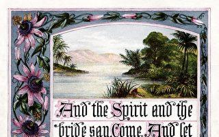1880年英國出版的《聖經‧啟示錄》封面。(維基百科公共領域)