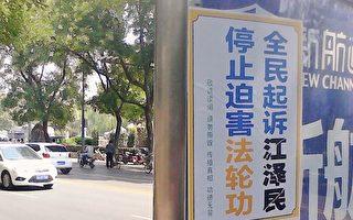 石家莊市區出現很多「全民起訴江澤民,停止迫害法輪功」、「真善忍好」及「十萬人在中國起訴江澤民」等真相粘貼。明慧網2005年9月15日發表。(明慧網)
