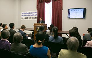 美國會訴江研討會 律師界發聲