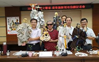 高雄市地政局举办2015艺文飨宴,邀请黄俊雄(前排左2)布袋戏演出,16日举办活动前记者会为活动宣传。(高雄市地政局提供)