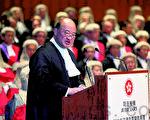 終審法院首席法官馬道立主動回應張曉明的「特首超然論」,強調在法律面前人人平等,而《基本法》亦規定司法獨立。(大紀元資料圖片)