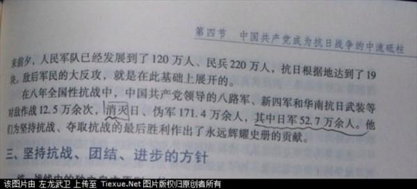 按大陸圖書對八年抗戰的描述計算,中共自詡每天對日作戰甚至高達為42次。此數字被網友作為笑談廣傳。(網路圖片)(左龍武衛提供)