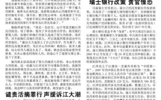 参考资料:纵观天下(2015年9月传单/传真)