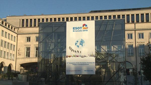2015年欧洲器官移植大会地址:布鲁塞尔SQUARE会议中心。(新唐人)