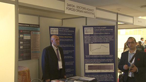 医生反强摘组织代表哈罗德‧金医生(左一)参加2015欧洲器官移植大会。(新唐人)