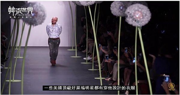 韩国设计师李相奉在国际间享有很高声誉,一些美国好莱坞明星都有穿他设计的衣服。(新唐人电视台视频截图)