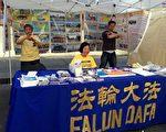 法轮功学员在旧金山中国城中秋街会设立摊位,传播法轮功的真相。 (明慧网)