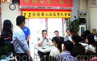 72分局局长吴铭恒(讲话者)在警民会议上。(杜国辉/大纪元)