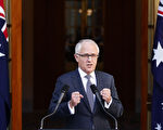 澳洲新任总理特恩布尔(Malcolm Turnbull)(Stefan Postles/Getty Images)